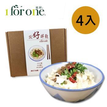 [1 for one]濃郁芝麻醬刀削麵4入(400公克/盒)|乾拌麵