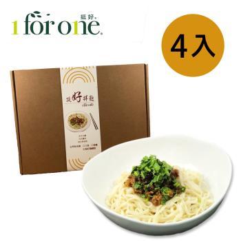 [1 for one]古早味肉燥意麵4入(420公克/盒)|乾拌麵
