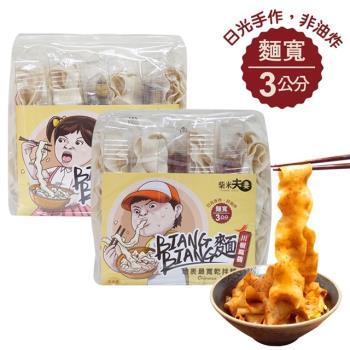 柴米夫妻-BIANG BIANG麵-地表最寬乾拌麵X3袋-共12入(蔥油雞汁)|乾拌麵