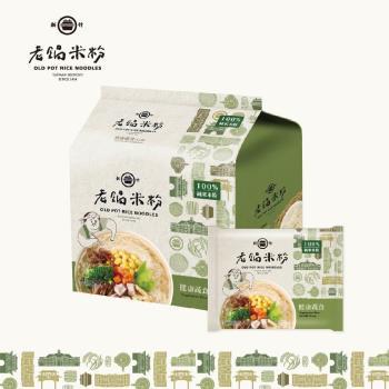 [老鍋米粉]純米健康蔬食湯米粉家庭包(4包/袋,共2袋)|乾拌麵