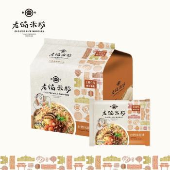 [老鍋米粉]純米台灣米粉炒家庭包(4包/袋,共2袋)|台灣|南洋泡麵