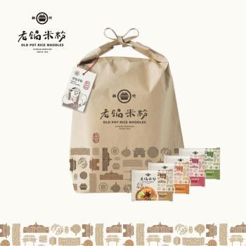 [老鍋米粉]風城傳情禮袋(4種口味各2包,共8包)|乾拌麵