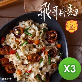 飛哥拌麵 紅蔥椒麻拌麵(468g)x3包|乾拌麵