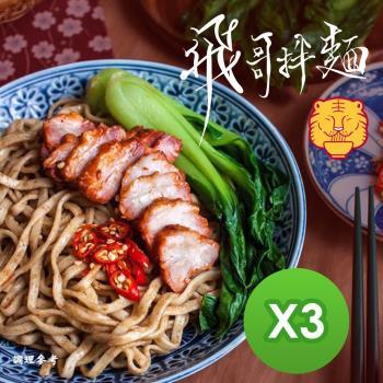 飛哥拌麵 巷口麻醬拌麵(600g)x3包|乾拌麵