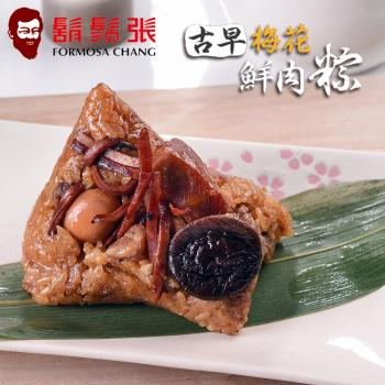 現購-鬍鬚張 古早梅花鮮肉粽禮盒(6粒/盒)|北部粽