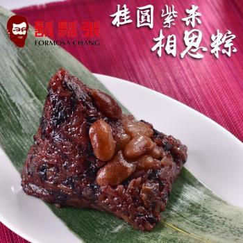 現購-鬍鬚張 桂圓紫米相思粽禮盒(6粒/盒)|冰粽/甜粽