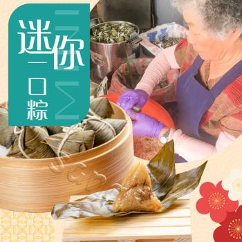 [老爸ㄟ廚房]內埔老街,手工古法一口粽 60顆(葷、素)(350g±5%/10顆/包)|南部粽