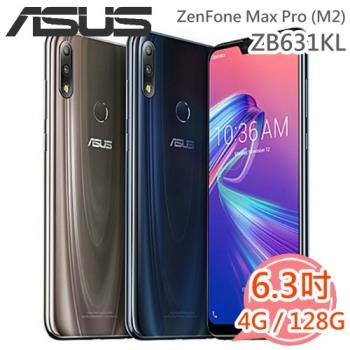 ASUS 華碩 ZenFone Max Pro (M2) ZB631KL 智慧型手機 4G/128G 極光藍|ZenFone Max 系列