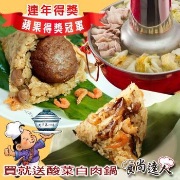 預購【大嬸婆x食尚達人獨家組合】客家米食風味粽16顆組(買就送酸菜白肉鍋乙包)(06/3~06/6 出貨)|北部粽