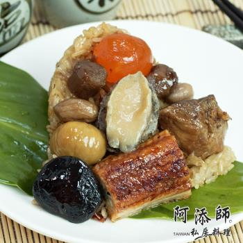 現購【阿添師】鮑魚干貝帝王粽4顆組(220g/顆)|北部粽