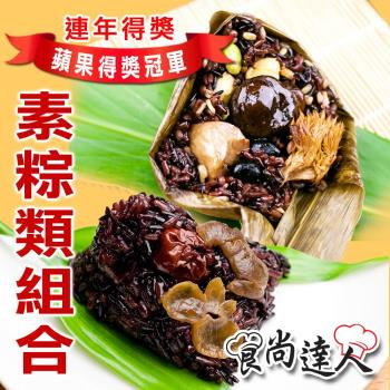 現購【食尚達人】冠軍饗宴素粽組(珍穀菇菇素粽5入+桂圓紅棗紫米粽10入)|養生粽