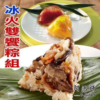現購【阿添師】冰火雙饗粽組(經典北粽20入+繽紛冰Q粽6入)|冰粽/甜粽