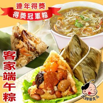 現購【大嬸婆】客家端午粽組(野薑花粽*10入+傳家寶粽*5入+海鮮羹)|北部粽