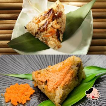 現購【大嬸婆】野薑花粽饗宴組(野薑花粽20入+飛魚卵肉粽20入)|創意粽