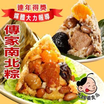 現購【大嬸婆】南北傳家包粽雙饗組(北部粽5入+南部粽5入)|南部粽