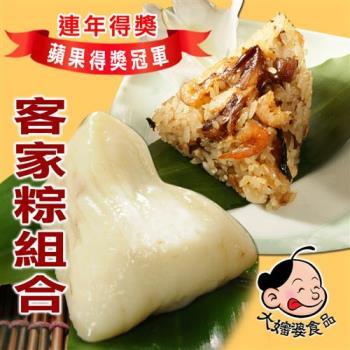 現購【大嬸婆】哈客包粽饗宴組(野薑花粽20入+客家粄粽12入)|北部粽