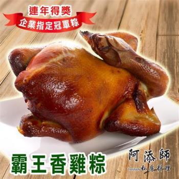 現購【阿添師】霸王香雞粽4件組(1800g/顆)|創意粽