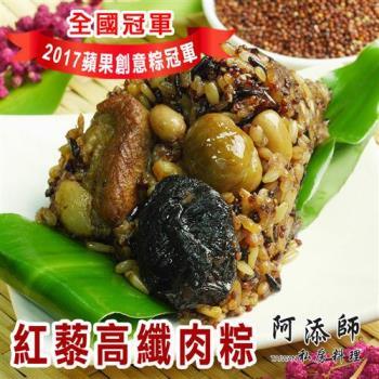 現購【阿添師】紅藜高纖肉粽5顆組(180g/顆)|創意粽