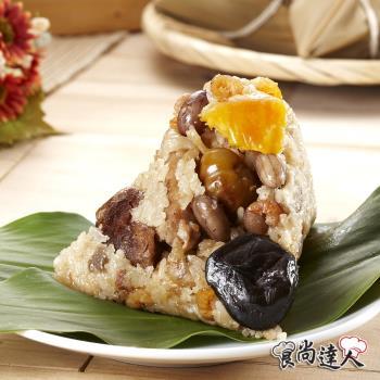 現購【食尚達人】板栗燒肉粽10顆組(180g/顆)|北部粽