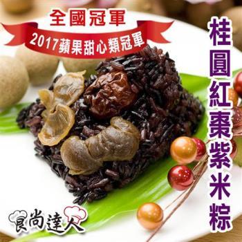 現購【食尚達人】桂圓紅棗紫米粽10顆組(85g/顆)|冰粽/甜粽