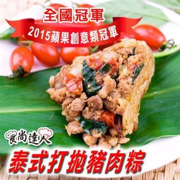 現購【食尚達人】泰式打拋豬肉粽10顆組(85g/顆)|創意粽