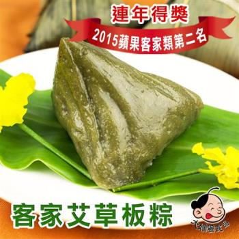 現購【大嬸婆】客家艾草粄粽6顆組(130g/顆)|客家粄粽/粿粽