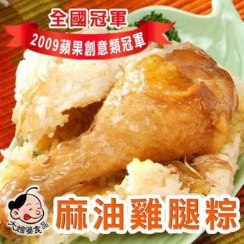 現購【大嬸婆】麻油雞腿粽10顆組(260g/顆)|創意粽