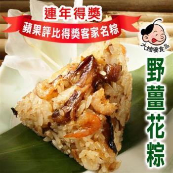 現購【大嬸婆】正宗野薑花粽60顆組(85g/顆)|創意粽