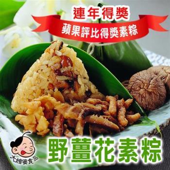 現購【大嬸婆】正宗野薑花素粽10顆組(85g/顆)|創意粽