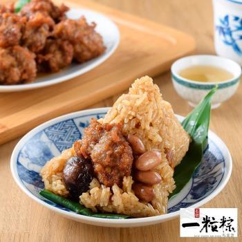 現購-石碇一粒粽 排骨酥肉粽2盒(160g/粒;5粒/盒)|創意粽