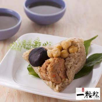 現購-石碇一粒粽 獅子頭鮮素粽(素食粽)2盒(160g/粒;5粒/盒)|素粽
