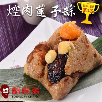 預購-鬍鬚張 焢肉蓮子粽禮盒x1盒(6粒/盒)(06/03~06/06 出貨)|北部粽