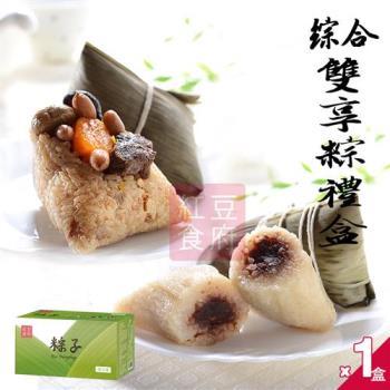預購-紅豆食府 綜合雙享粽禮盒x1盒(古早味鮮肉粽x3粒+湖州豆沙粽x2粒/盒)(06/03~06/06 出貨)|北部粽