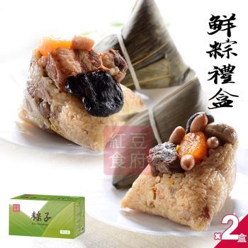 預購-紅豆食府 鮮粽禮盒x2盒(珠貝鮮肉粽x2粒+古早味鮮肉粽x3粒/盒)(06/03~06/06 出貨)|北部粽