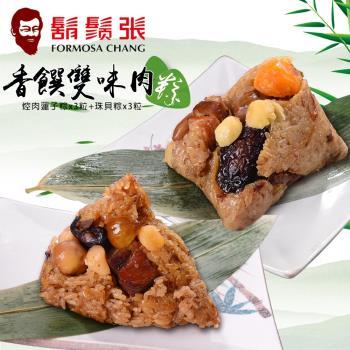 現購-鬍鬚張 香饌雙味肉粽禮盒(焢肉蓮子粽x3粒+珠貝粽x3粒)|北部粽