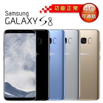 【福利品】SAMSUNG Galaxy S8 (4G/64G)5.8吋智慧型手機 (贈無線充電盤+保護貼+清水套)|Galaxy S 系列