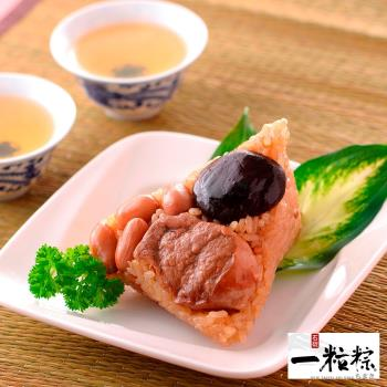 現購-石碇一粒粽 傳統古早粽6盒(160g/粒;5粒/盒);共30粒|北部粽