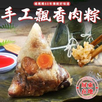 現購-屏東在地楊媽媽60年傳統好味道手工飄香肉粽(1000g±10%/包) x3包|南部粽
