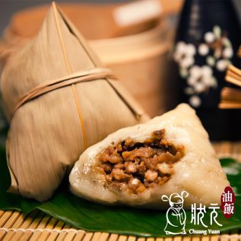 現購-【狀元油飯】 熱銷綜合粿粽 16粒 (110g/粒)|客家粄粽/粿粽