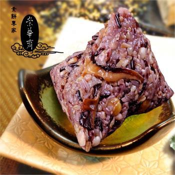 現購-【崇華】好運素來養生粽 24粒 (150g/粒)|素粽
