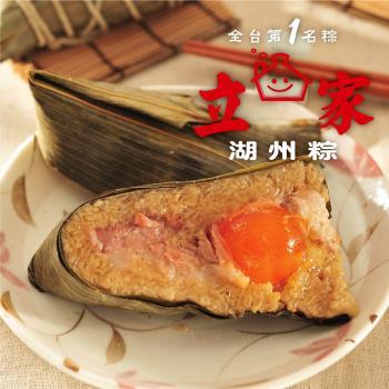 現購-【南門市場立家】人氣特色鮮肉粽 10粒 (200g/粒)|湖州粽