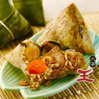 現購-【大甲王記】干貝蛋黃粽4包(180g/入;5入/包)|海鮮粽