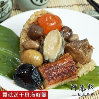預購【阿添師】鮑魚干貝帝王粽24顆組(220g/顆)(買就送干貝海鮮羹乙包)(06/3~06/6 出貨)|海鮮粽