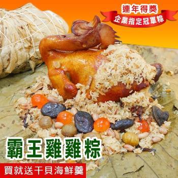 預購【阿添師】霸王香雞粽4件組(1800g/顆)(買就送干貝海鮮羹乙包)(06/3~06/6 出貨)|北部粽