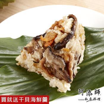 預購【阿添師】經典北部粽60顆組(85g/顆)(買就送干貝海鮮羹乙包)(06/3~06/6 出貨)|北部粽