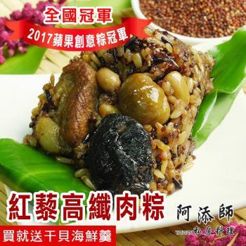 預購【阿添師】紅藜高纖肉粽30顆組(180g/顆)(買就送干貝海鮮羹乙包)(06/3~06/6 出貨)|創意粽