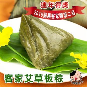 預購【大嬸婆】客家艾草粄粽12顆組(130g/顆)(06/3~06/6 出貨)|客家粄粽/粿粽