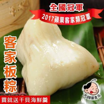 預購【大嬸婆】客家粄粽36顆組(130g/顆)(買就送干貝海鮮羹乙包)(06/3~06/6 出貨) 客家粄粽/粿粽