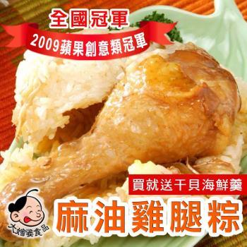 預購【大嬸婆】麻油雞腿粽30顆組(260g/顆)(買就送干貝海鮮羹乙包)(06/3~06/6 出貨)|北部粽