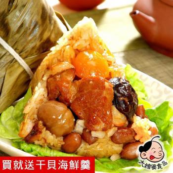 預購 【大嬸婆】傳家寶北部粽30顆組(180g/顆)(買就送干貝海鮮羹乙包)(06/3~06/6 出貨)|北部粽